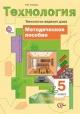 Технология 5 кл. Технологии ведения дома. Методическое пособие